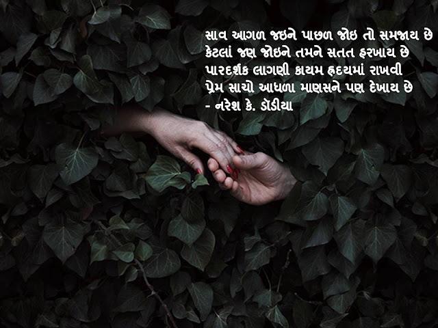 साव आगळ जइने पाछळ जोइ तो समजाय छे Muktak By Naresh K. Dodia