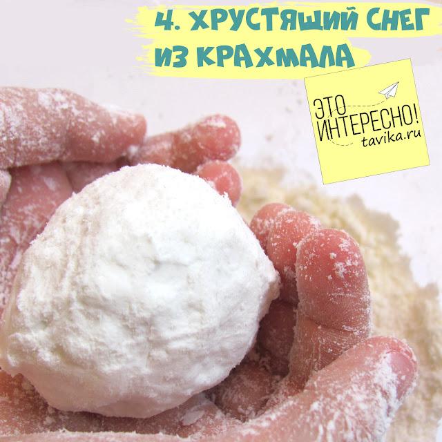 Tuyết nhân tạo từ tinh bột cho trẻ em