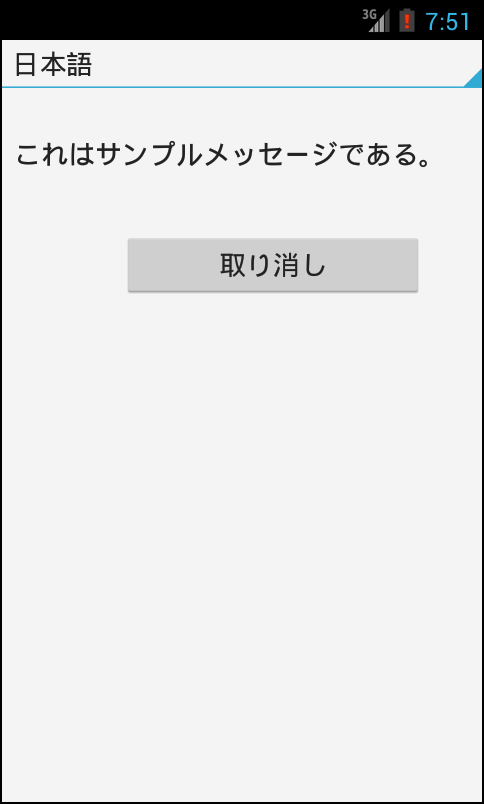 Пример DKLang Constants на Android.