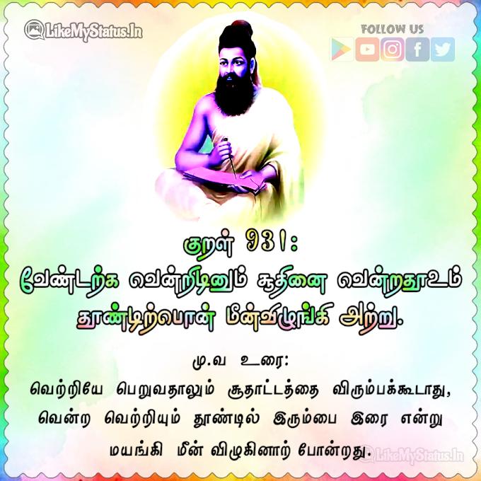 திருக்குறள் அதிகாரம் - 94 சூது ஸ்டேட்டஸ்