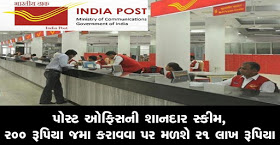 post office, 200 rupees for storing Rs 200 will get 21 lakh rupees
