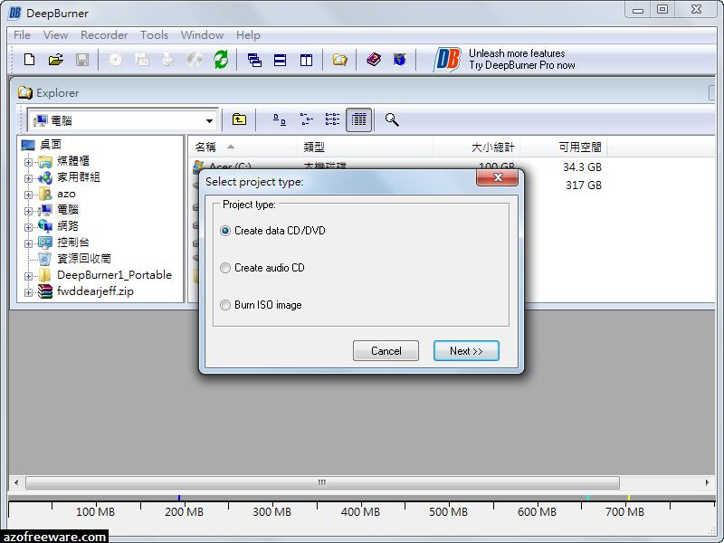 DeepBurner Free 1.9.0.228 免安裝版 - 免費光碟燒錄軟體 - 阿榮福利味 - 免費軟體下載
