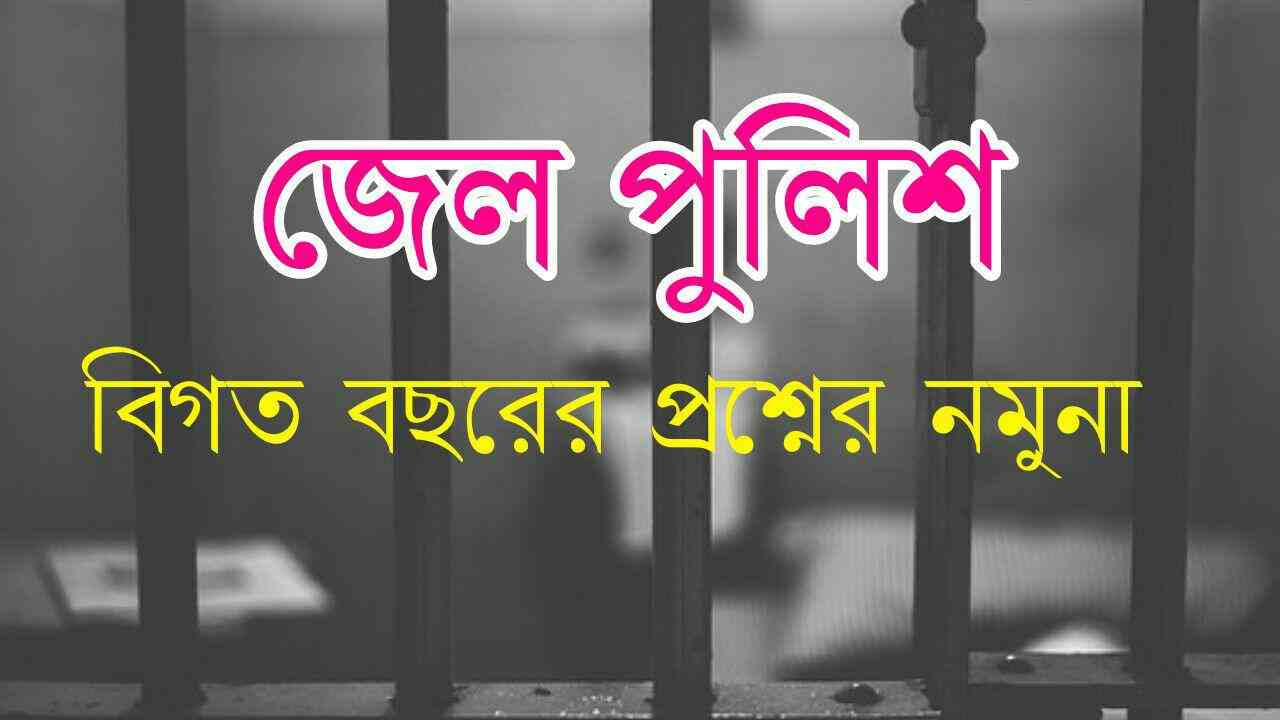 WB Warder Jail Police Previous Year Question Papers Bengali PDF