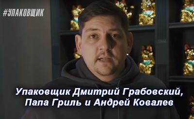 Упаковщик Дмитрий Грабовский, Папа Гриль и Андрей Ковалев