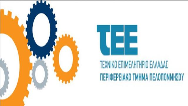 Διημερίδα του ΤΕΕ Πελοποννήσου στην Τρίπολη για τα δημόσια έργα και μελέτες