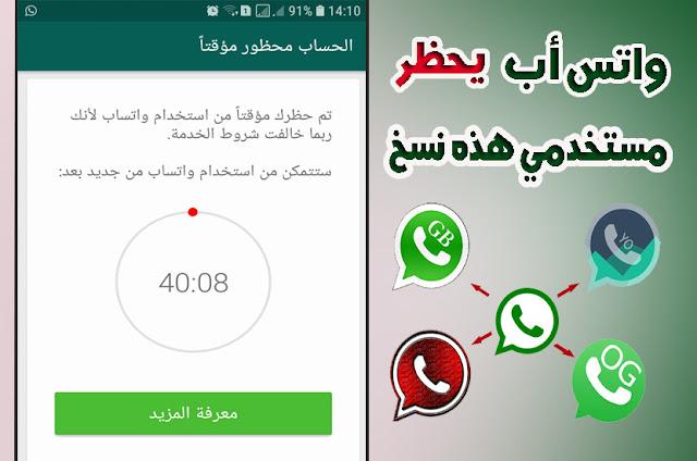 واتس أب سوف يحظر رقمك من ارسال و ستقبال الرسائل إلى كنت تستخدم هذه نسخ من تطبيقه