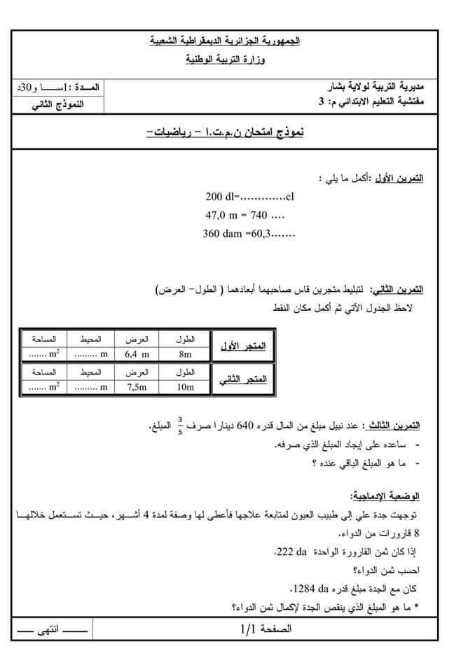 كتب الغاز رياضيات pdf