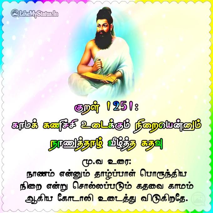 திருக்குறள் அதிகாரம் 126 - நிறையழிதல் - ஸ்டேட்டஸ்