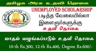 unemployed-scheme-details