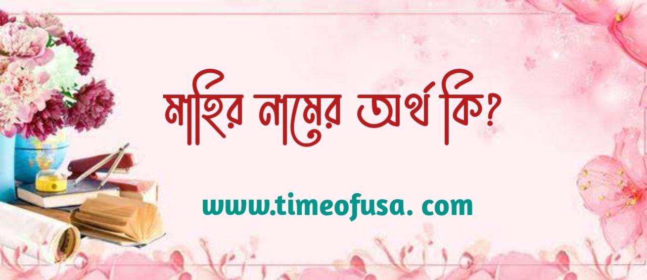 Mahir Name meaning in Bengali, মাহির নামের ইসলামিক অর্থ কি,মাহির নামের অর্থ কি, Maaher নামের অর্থ, Maahir নামের অর্থ, Mahir নামের অর্থ, Maher নামের অর্থ