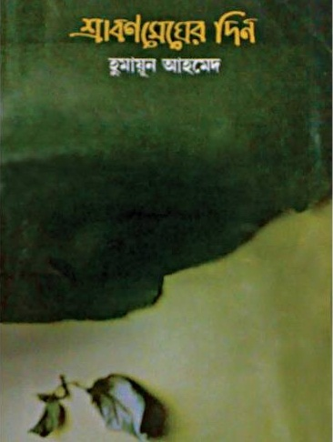 Humayun Ahmed Romantic Books Pdf