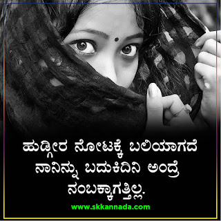 Love Quotes in Kannada for woman