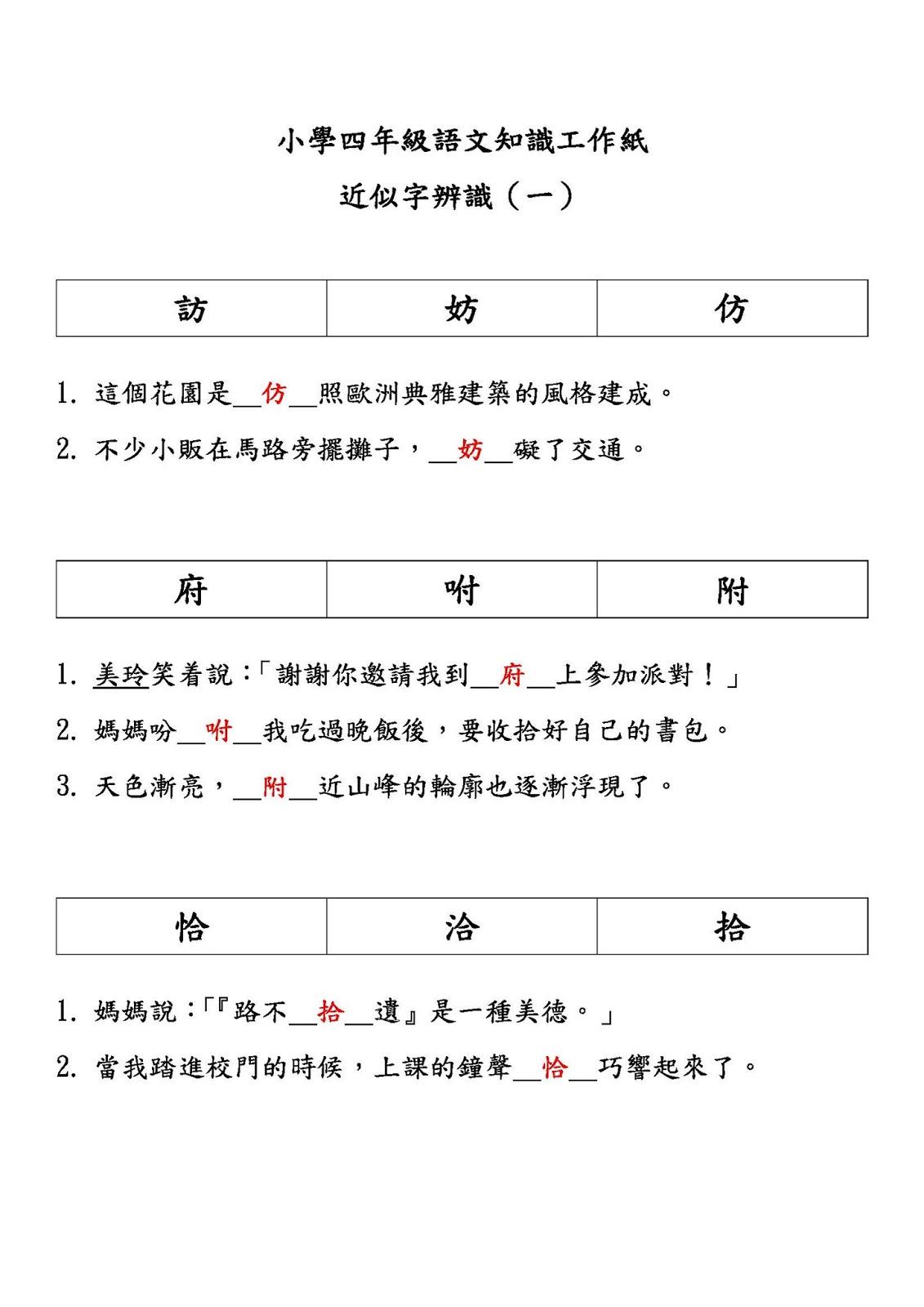 小四語文知識工作紙:近似字辨識(一)|中文工作紙|尤莉姐姐的反轉學堂