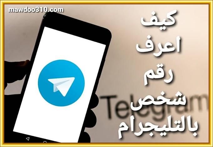 كيف أعرف رقم شخص من اسمه في التليجرام : معرفة رقم الجوال من Telegram