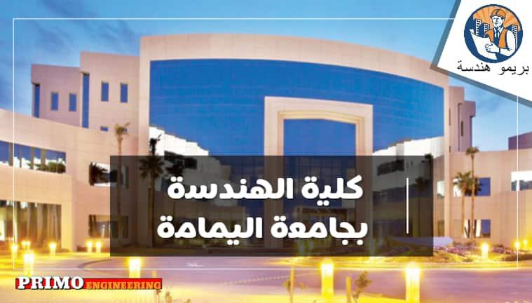 كل ماتريد معرفته عن كلية الهندسة بجامعة اليمامة - عمادة التسجيل والقبول - رسوم جامعة اليمامة كلية الهندسة - المستندات المطلوبة من الطلبة للقبول
