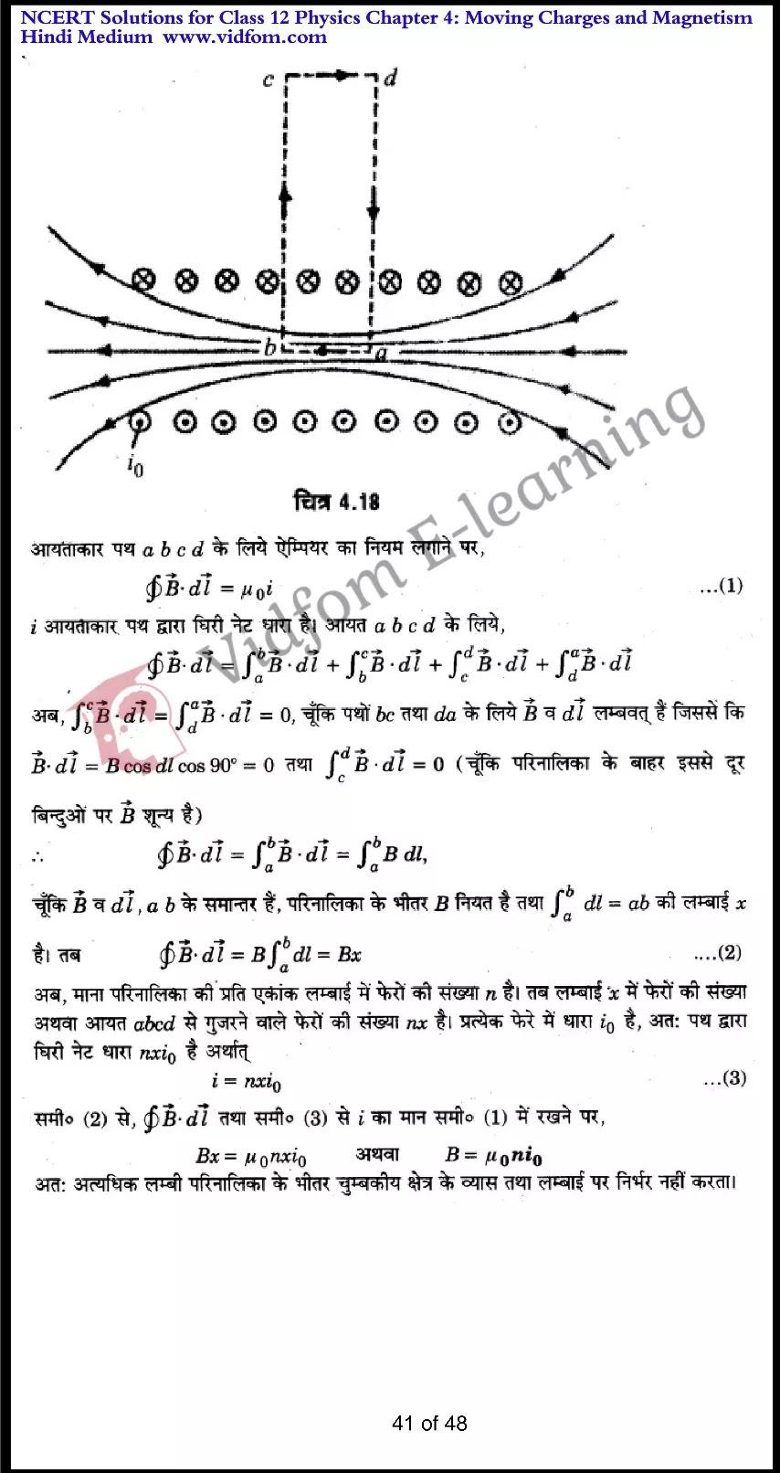 class 12 physics chapter 4 light hindi medium 41