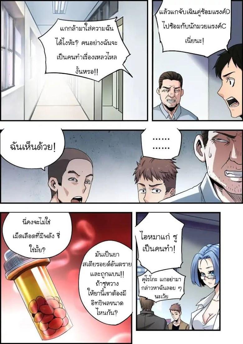 Skill Unparalleled - หน้า 6