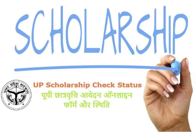 UP Scholarship Check Status - यूपी छात्रवृत्ति आवेदन ऑनलाइन फॉर्म और स्थिति