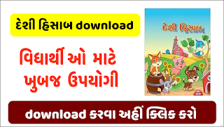 Gujarati Kids Learning - ABC, Number, Animals