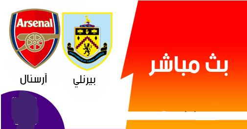 بث مباشر.. مشاهدة مباراة آرسنال وبيرنلي بالدوري الإنجليزي 02-02-2020