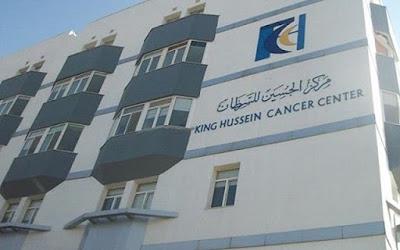 مطلوب موظف اداري للعمل لدى مركز الحسين للسرطان في الاردن