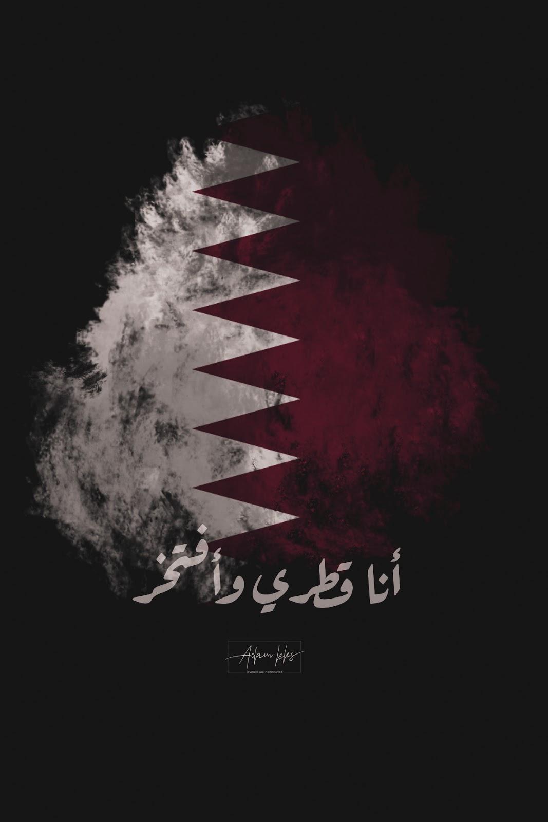 أنا قطري وأفتخر