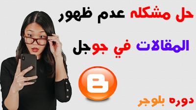 حل مشكله عدم ظهور المواضيع في محرك البحث جوجل