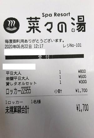 菜々の湯 2020/6/22 利用のレシート