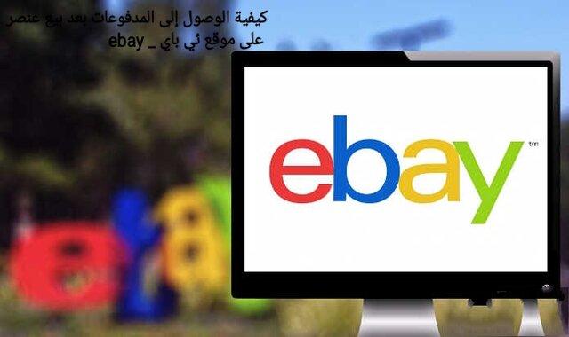 كيفية الوصول إلى المدفوعات بعد بيع عنصر على موقع ئي باي _ ebay