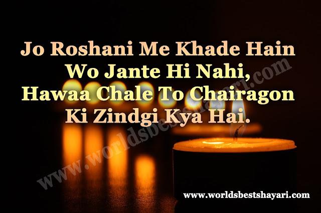 Roshni or Chirag