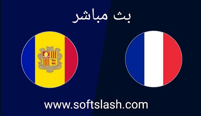 شاهد مباراة فرنسا ضد اندور مباشر live أو عبر iptv جميع الجودات بدون تقطيع