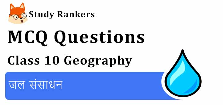 MCQ Questions for Class 10 Geography: Chapter 3 जल संसाधन
