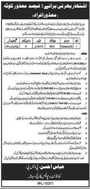 punjab-police-college-jobs-2020-islamabad-advertisement