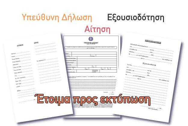 Υπεύθυνη Δήλωση - Αίτηση - Εξουσιοδότηση: Συμπληρώνεις και είσαι έτοιμος