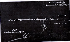 Official expulsion order, Egypt 1956