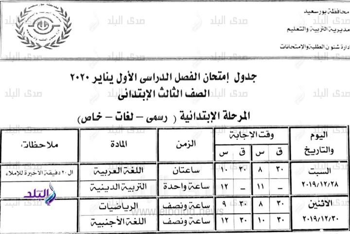 جداول امتحانات محافظة بورسعيد الترم الأول 2020 3