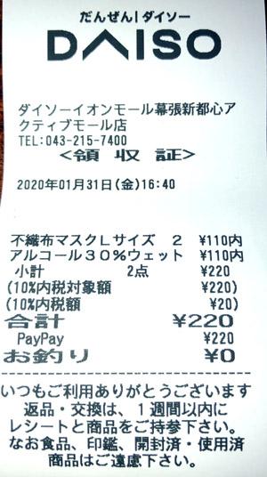 ダイソー イオンモール幕張新都心アクティブモール店 2020/1/31 レビューのレシート