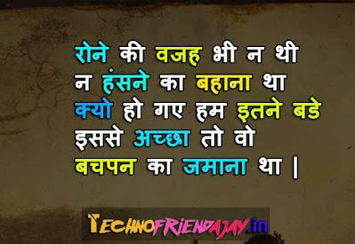 bachpan quotes in hindi