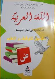 كتاب اللغة العربية للسنة الثانية متوسط الجيل الثاني PDF