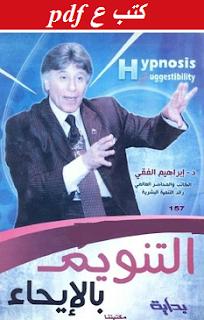 تحميل كتاب التنويم بالإيحاء pdf إبراهيم الفقي