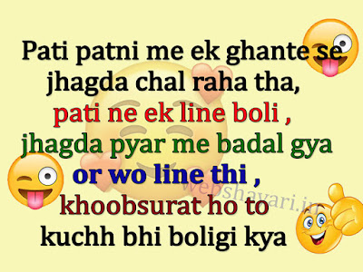 joke love chutkula hindi