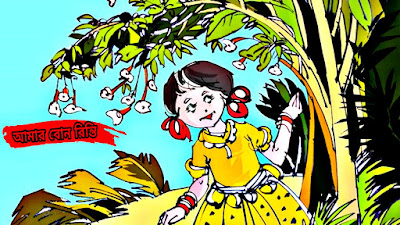 আমার বোন রিন্তি, My sister Rinti, দাদাইয়ের গল, Kids, WriterMosharef