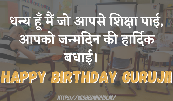 Happy Birthday Wishes For Teacher In Hindi