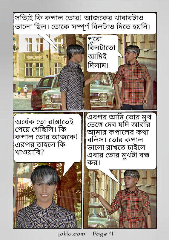 Good luck funny Bengali comics page 4