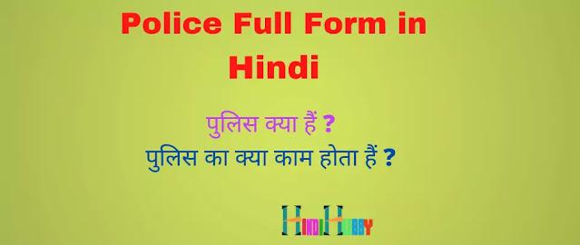 police full form in hindi