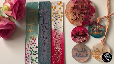 ميداليات ريزن و إكسسوارات مكتوب عليها باللغة العربية