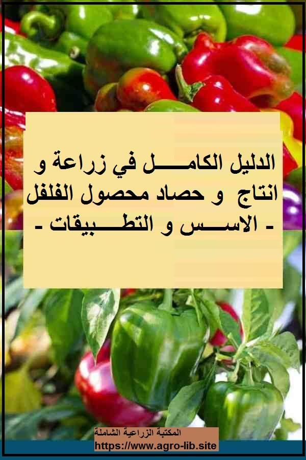 كتاب : الدليل الكامل في زراعة و انتاج و حصاد محصول الفلفل - الاسس و التطبيقات -
