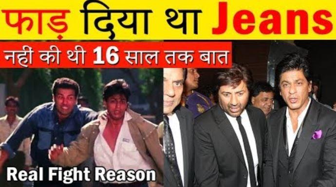 सनी देओल और शाहरुख़ ख़ान fight