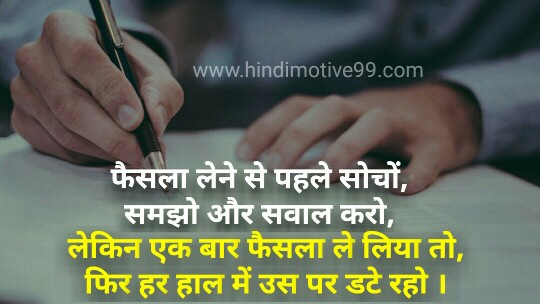 Inspirational 60+ life changing quotes in hindi with images
