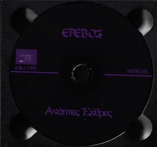 Έρεβος - 1999 Ανόητες Έχθρες cd